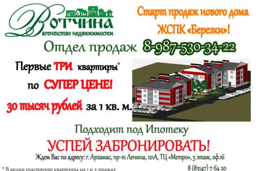 """Акция от ЖСПК """"Березки"""""""